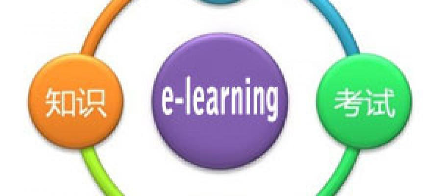 E-learning:高绩效团队建设