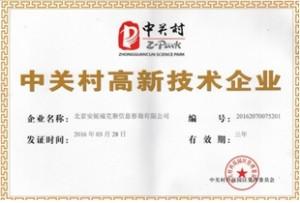 北京安妮福克斯信息咨询有限公司中关村高新技术企业证书